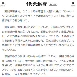讀賣新聞オンライン掲載